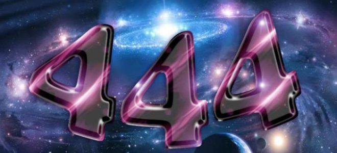 Полная информация о числе 444 в нумерологии