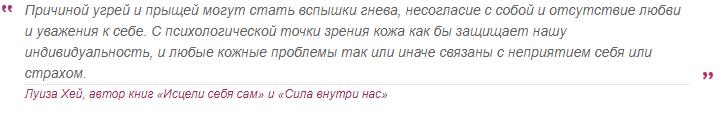 Цитата Луизы Хей про причину угрей