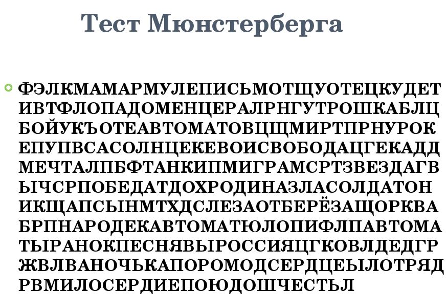 Тест Мюнстерберга