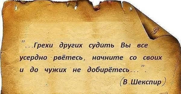 Цитата о грехах